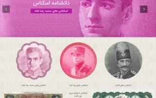 طراحی سایت دانشنامه اسکناس