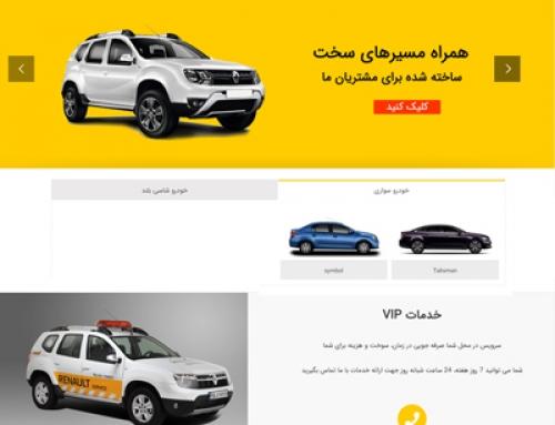 طراحی سایت نمایندگی مجاز نگین خودرو اصفهان رنو فرانسه