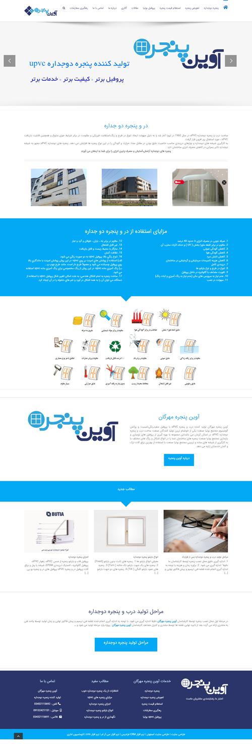 طراحی سایت صفحه اول آوین پنجره مهرگان