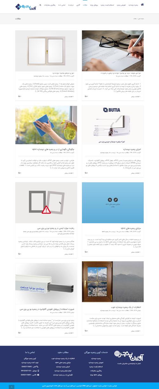 طراحی سایت مقالات آوین پنجره مهرگان