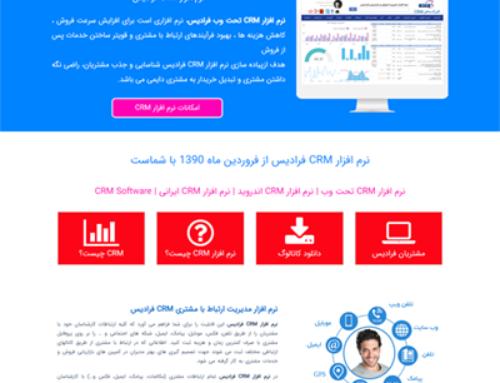 طراحی سایت اختصاصی نرم افزار تحت وب فرادیس