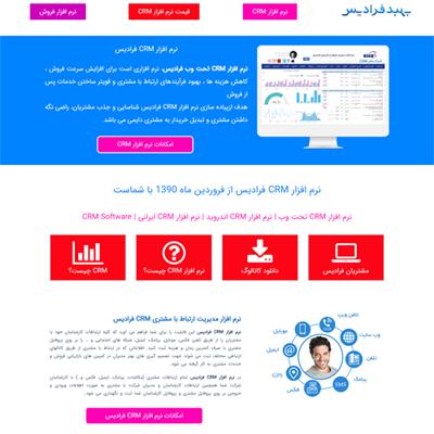 طراحی سایت اختصاصی نرم افزار فرادیس CRM تحت وب
