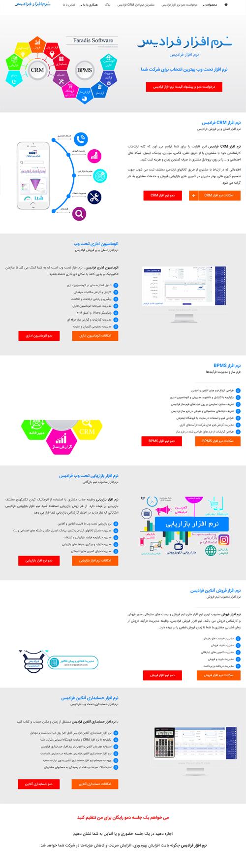 طراحی سایت نرم افزار فرادیس صفحه اصلی