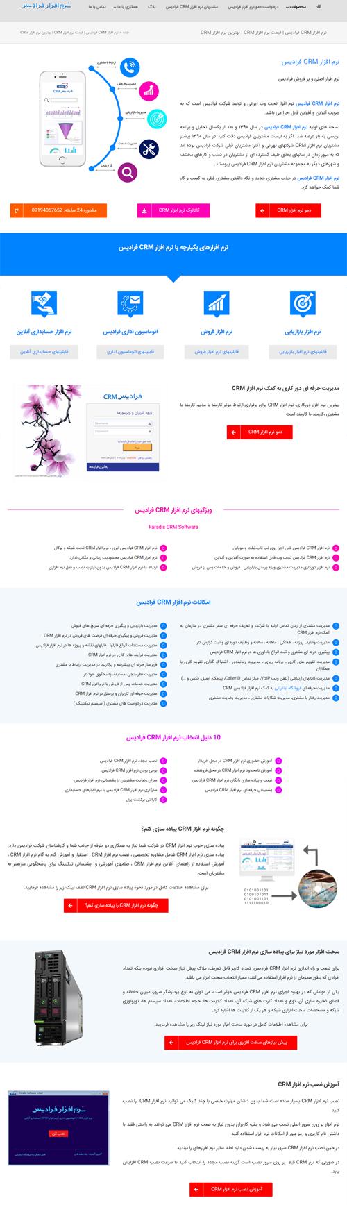 طراحی سایت نرم افزار فرادیس CRM تحت وب