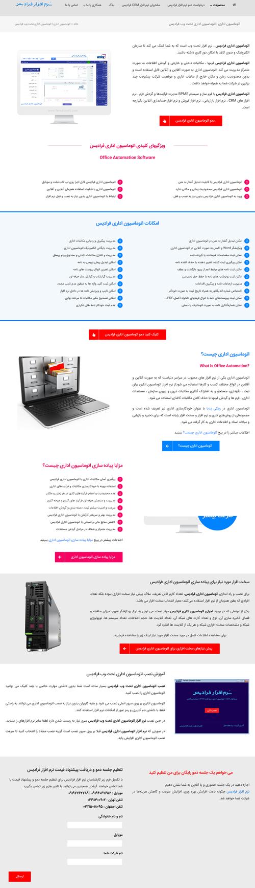 طراحی سایت نرم افزار فرادیس اتوماسیون اداری تحت وب