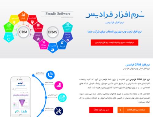 طراحی سایت وردپرس نرم افزار تحت وب فرادیس