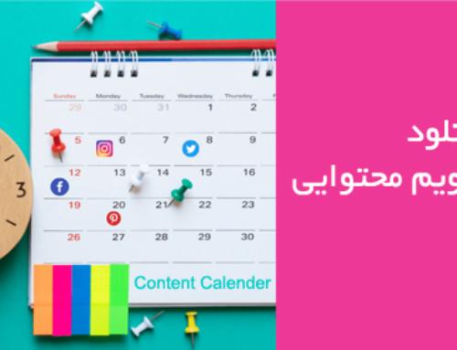 دانلود تقویم محتوایی ۹ نکته برای طراحی تقویم محتوایی ۱۴۰۰