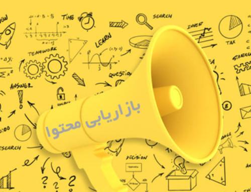 بازاریابی محتوا چیست؟راهنمای گام به گام بازاریابی محتوا