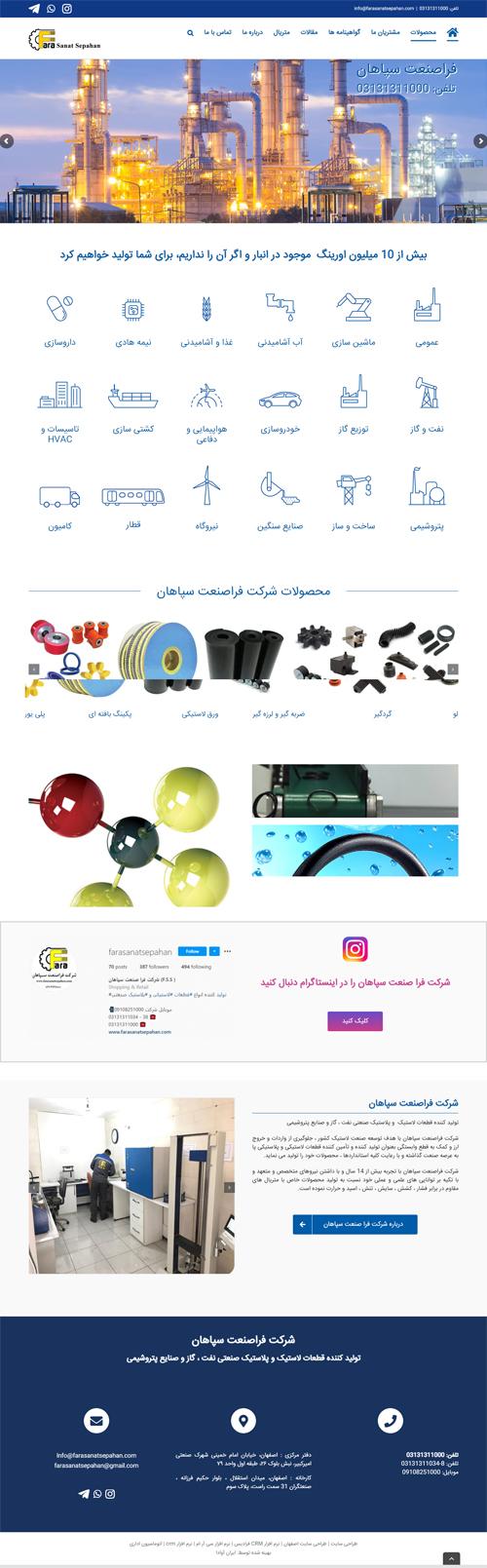 طراحی سایت صفحه اول فراصنعت سپاهان