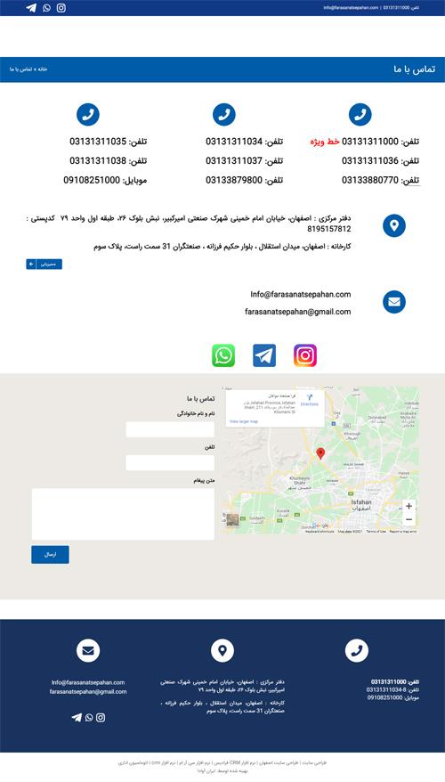 طراحی سایت شرکتی تماس با ما فراصنعت سپاهان
