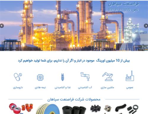 طراحی سایت شرکتی فراصنعت سپاهان