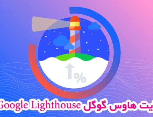 لایت هاوس گوگل Google Lighthouse چیست؟