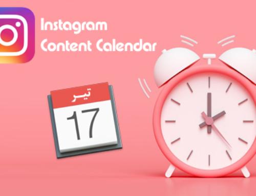 تقویم محتوایی اینستاگرام چیست؟ + دانلود تقویم محتوایی اینستاگرام ۱۴۰۰